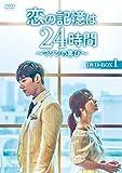 恋の記憶は24時間~マソンの喜び~ DVD-BOX1[DVD]