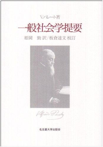 一般社会学提要 (名古屋大学出版会古典翻訳叢書)