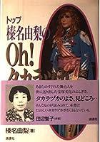 トップ榛名由梨のOh!タカラヅカ