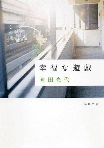 幸福な遊戯 (角川文庫)