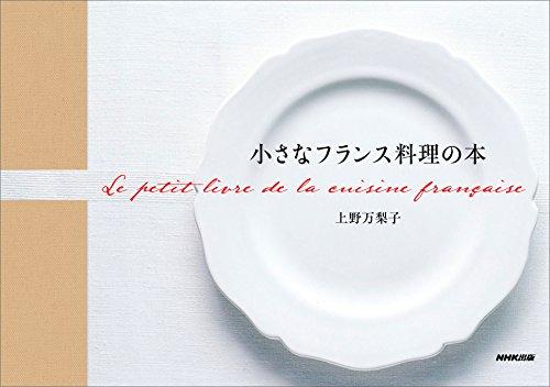 小さなフランス料理の本