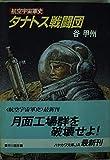 タナトス戦闘団 (ハヤカワ文庫JA―航空宇宙軍史 289)