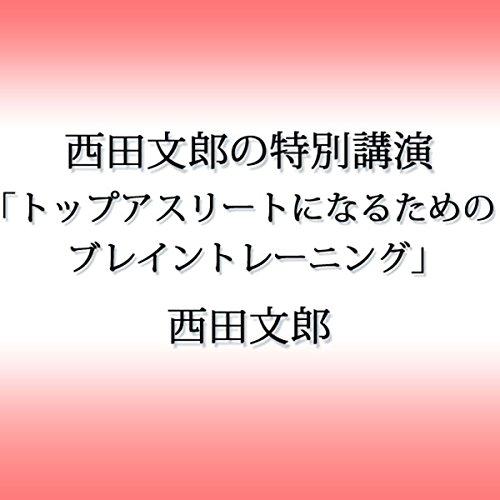 西田文郎の特別講演「トップアスリートになるためのブレイントレーニンク」 | 西田 文郎