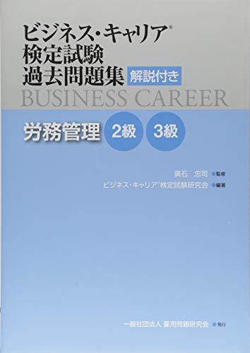 労務管理 2・3級 (ビジネス・キャリア®検定試験 過去問題集(解説付き))の詳細を見る