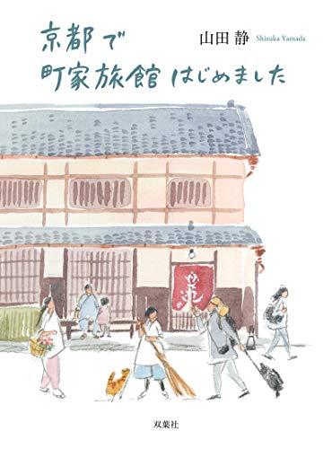 京都で町家旅館はじめました