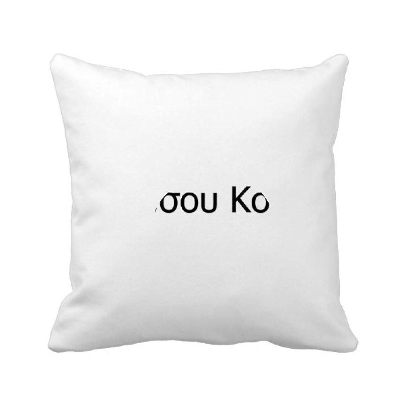キャッシュ羊見てこんにちは世界のギリシャ語 パイナップル枕カバー正方形を投げる 50cm x 50cm