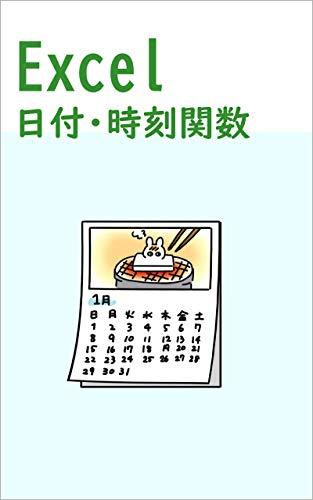 Excel 日付・時刻関数 Excel解説