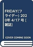 FRIDAY(フライデー) 2020年 4/17 号 [雑誌]