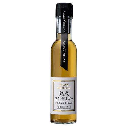 熟成ワインビネガー 白 150ml 単品 山梨県産 ぶどう酢 ドリンクビネガー