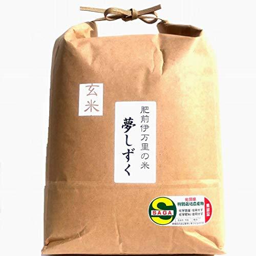 伊万里夢しずく『自宅で作る発芽玄米』