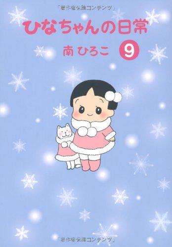 ひなちゃんの日常9 (産経コミック)の詳細を見る
