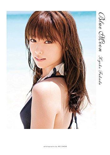 深田恭子 写真集 『 Blue Moon 』の詳細を見る