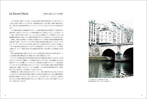 誠文堂新光社『パリのクロッシェレースドイリーアンティークを知る、つくる、使う』