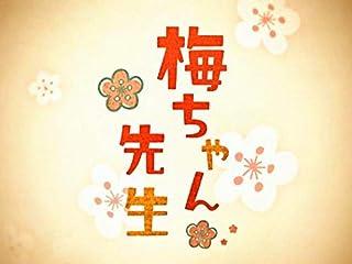 梅ちゃん先生(NHKオンデマンド)