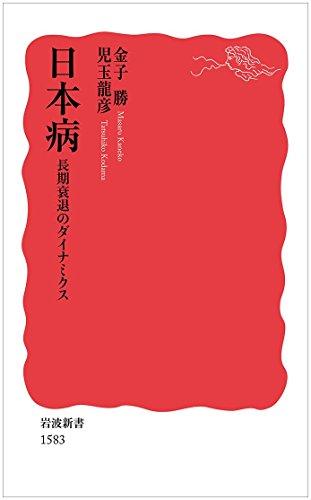日本病――長期衰退のダイナミクス (岩波新書)