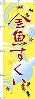 既製品のぼり旗 「金魚すくい3」 短納期 高品質デザイン 600mm×1,800mm のぼり