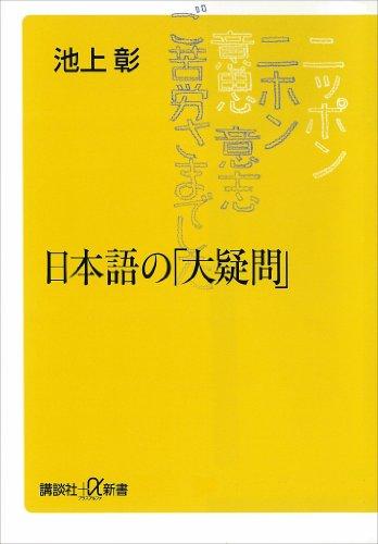 日本語の「大疑問」 (講談社+α新書)