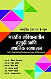 India's Constitutional Provisions and Local Self-Government (Marathi Edition)