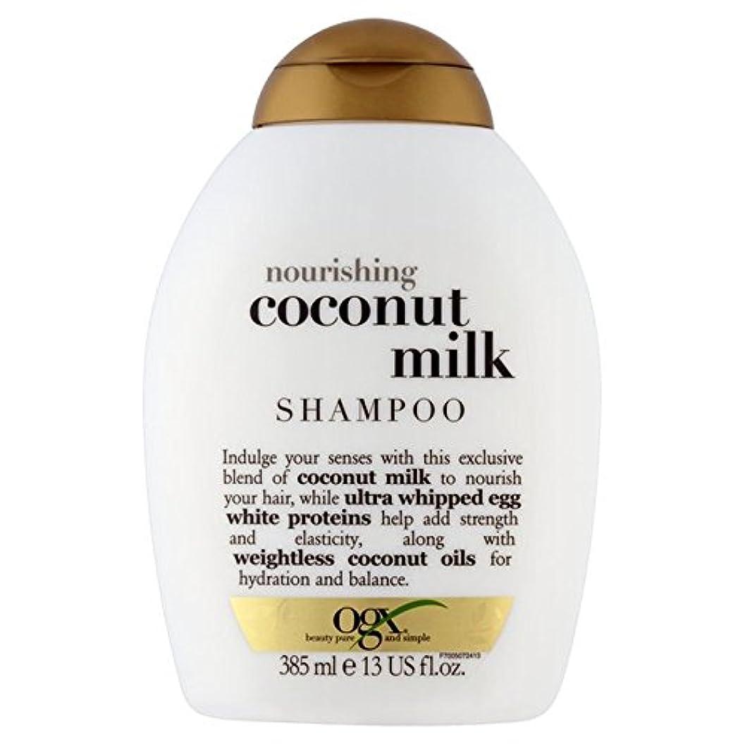どこにでもレンジ未就学ココナッツミルクシャンプー385ミリリットル x2 - Ogx Coconut Milk Shampoo 385ml (Pack of 2) [並行輸入品]