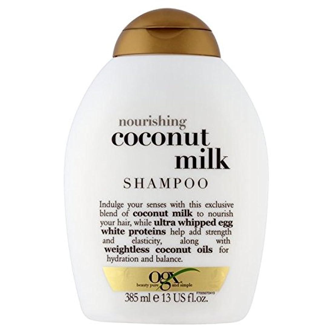 トリプル密マッシュココナッツミルクシャンプー385ミリリットル x2 - Ogx Coconut Milk Shampoo 385ml (Pack of 2) [並行輸入品]