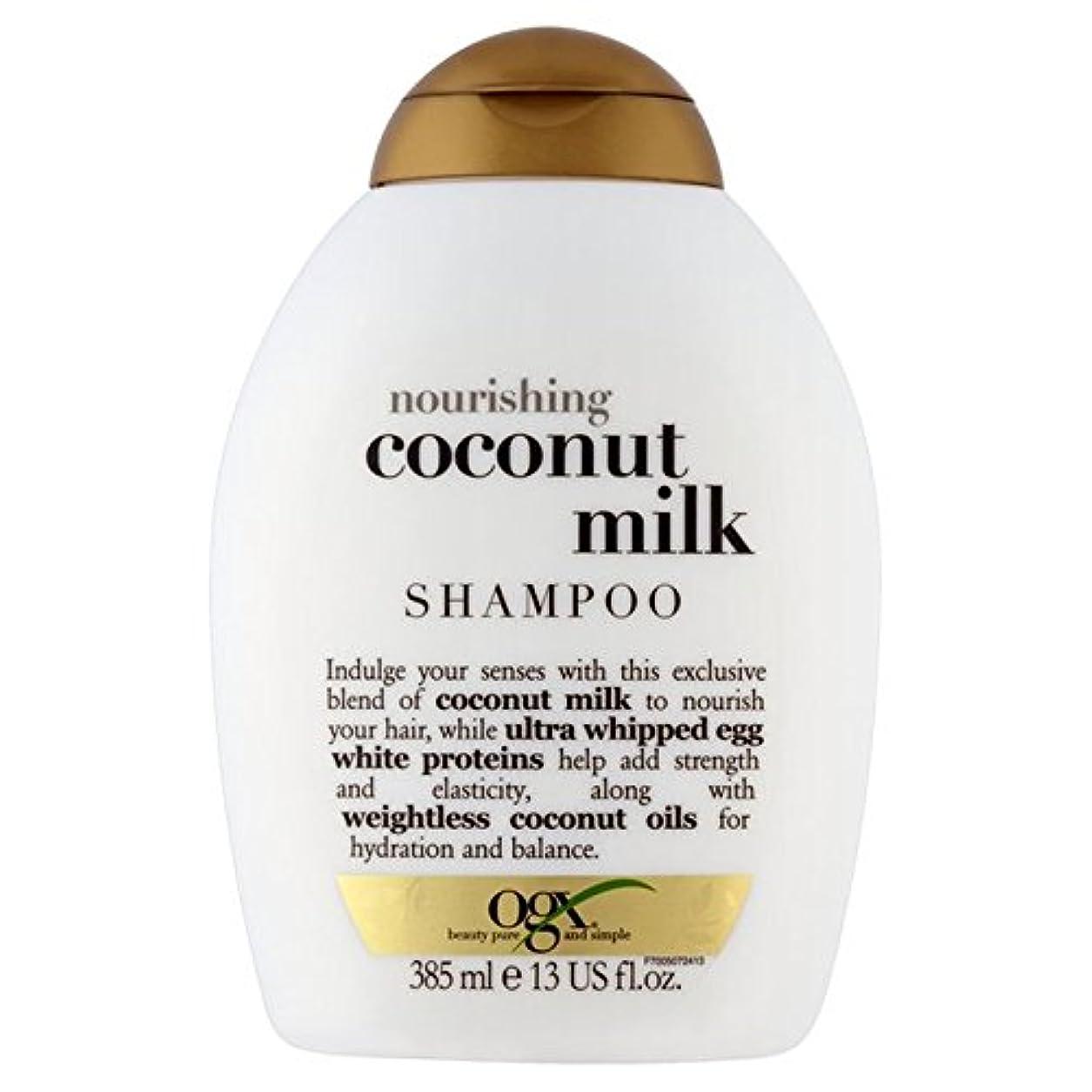 緊張スラック順応性Ogx Coconut Milk Shampoo 385ml - ココナッツミルクシャンプー385ミリリットル [並行輸入品]