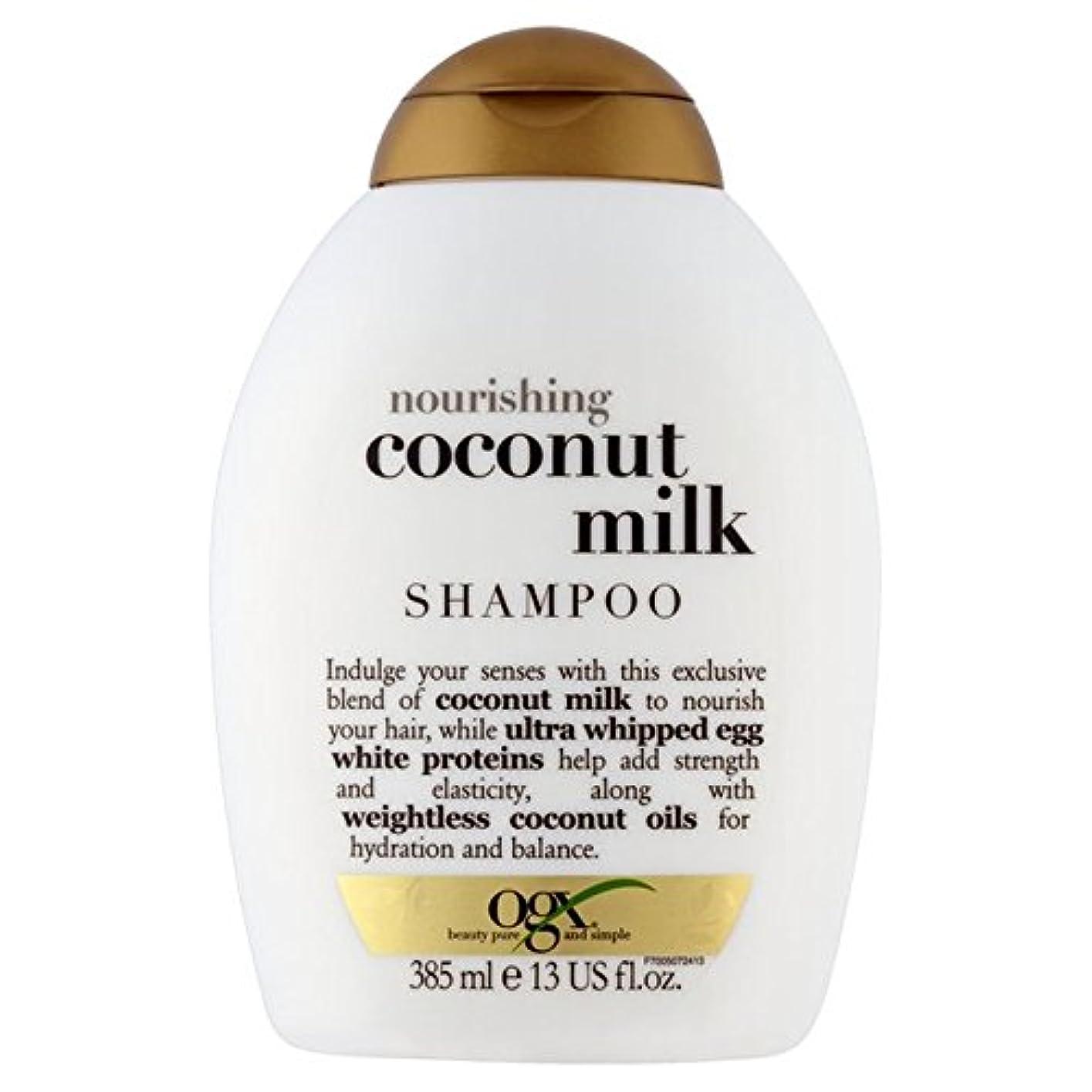 で出来ている不承認適合しましたOgx Coconut Milk Shampoo 385ml - ココナッツミルクシャンプー385ミリリットル [並行輸入品]