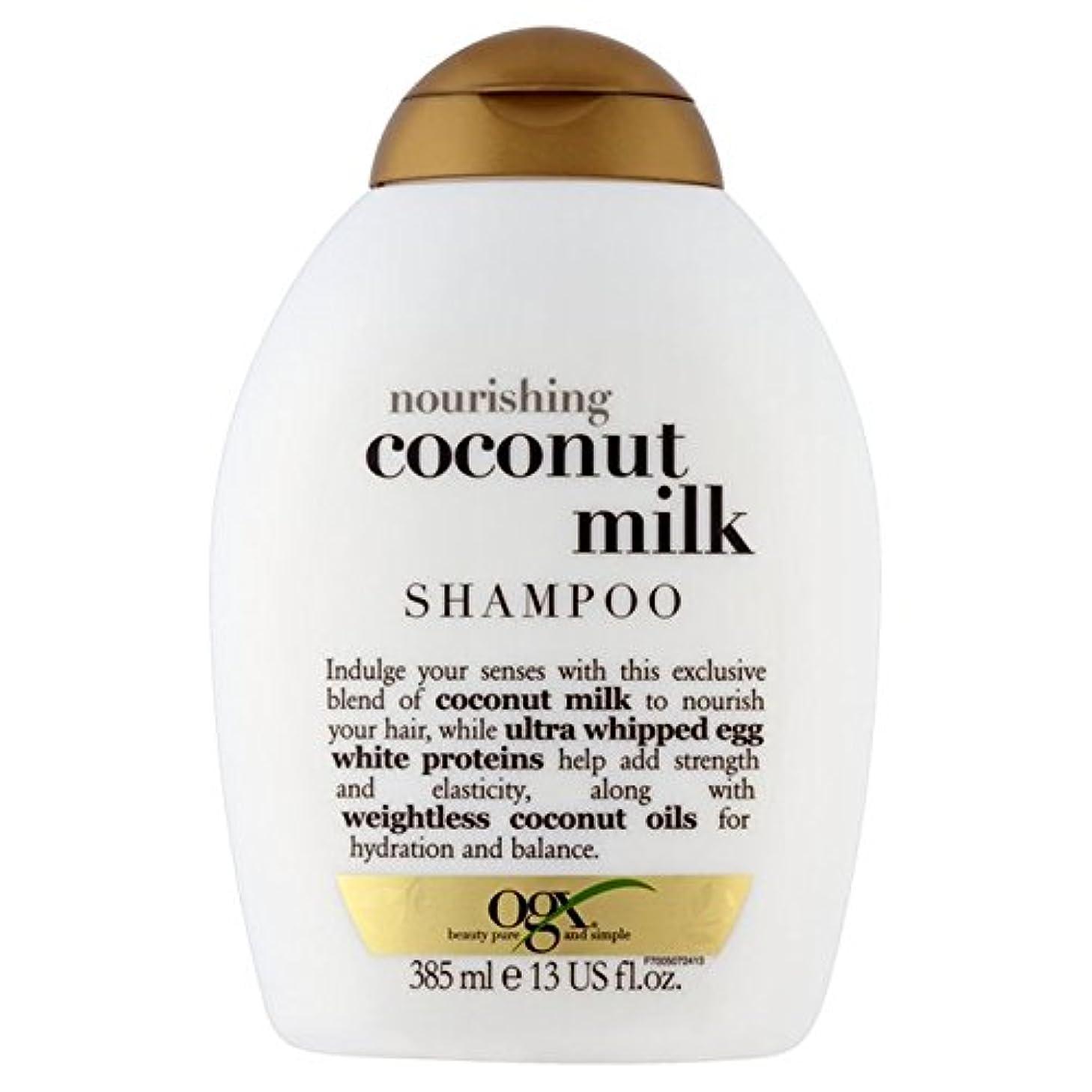 トーク壊す弁護人ココナッツミルクシャンプー385ミリリットル x2 - Ogx Coconut Milk Shampoo 385ml (Pack of 2) [並行輸入品]