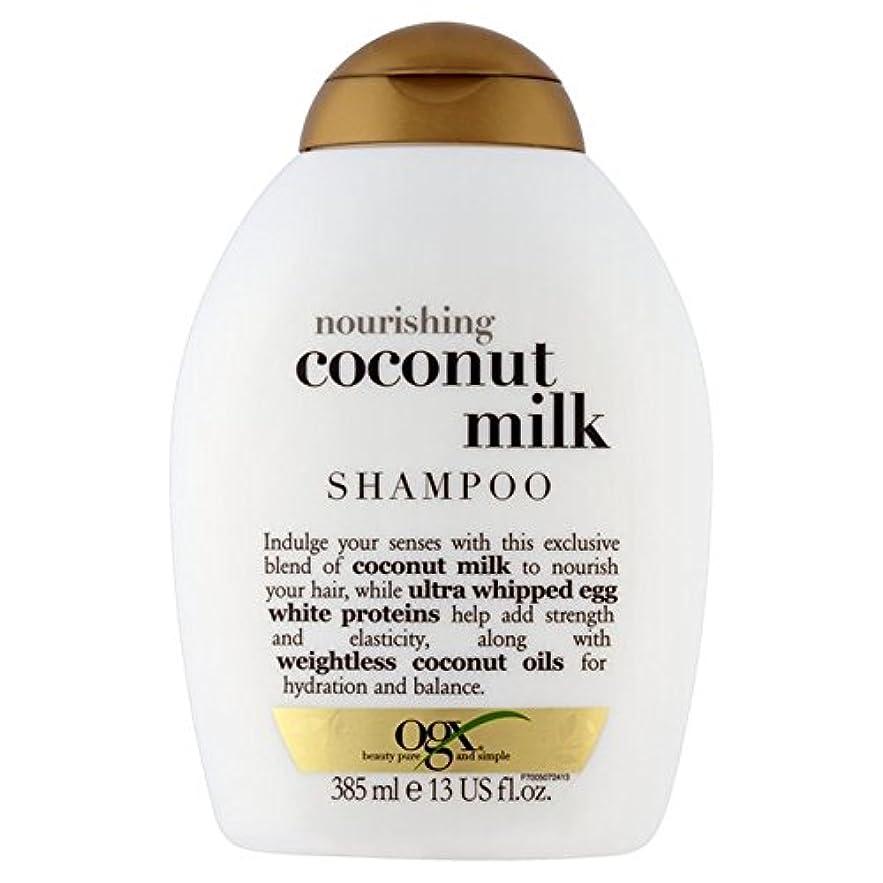 パウダー加害者素晴らしさココナッツミルクシャンプー385ミリリットル x2 - Ogx Coconut Milk Shampoo 385ml (Pack of 2) [並行輸入品]