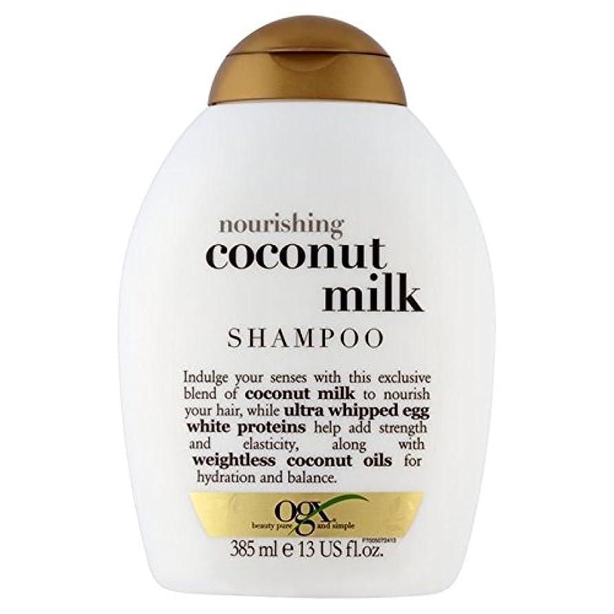 郵便番号シェトランド諸島対称Ogx Coconut Milk Shampoo 385ml (Pack of 6) - ココナッツミルクシャンプー385ミリリットル x6 [並行輸入品]