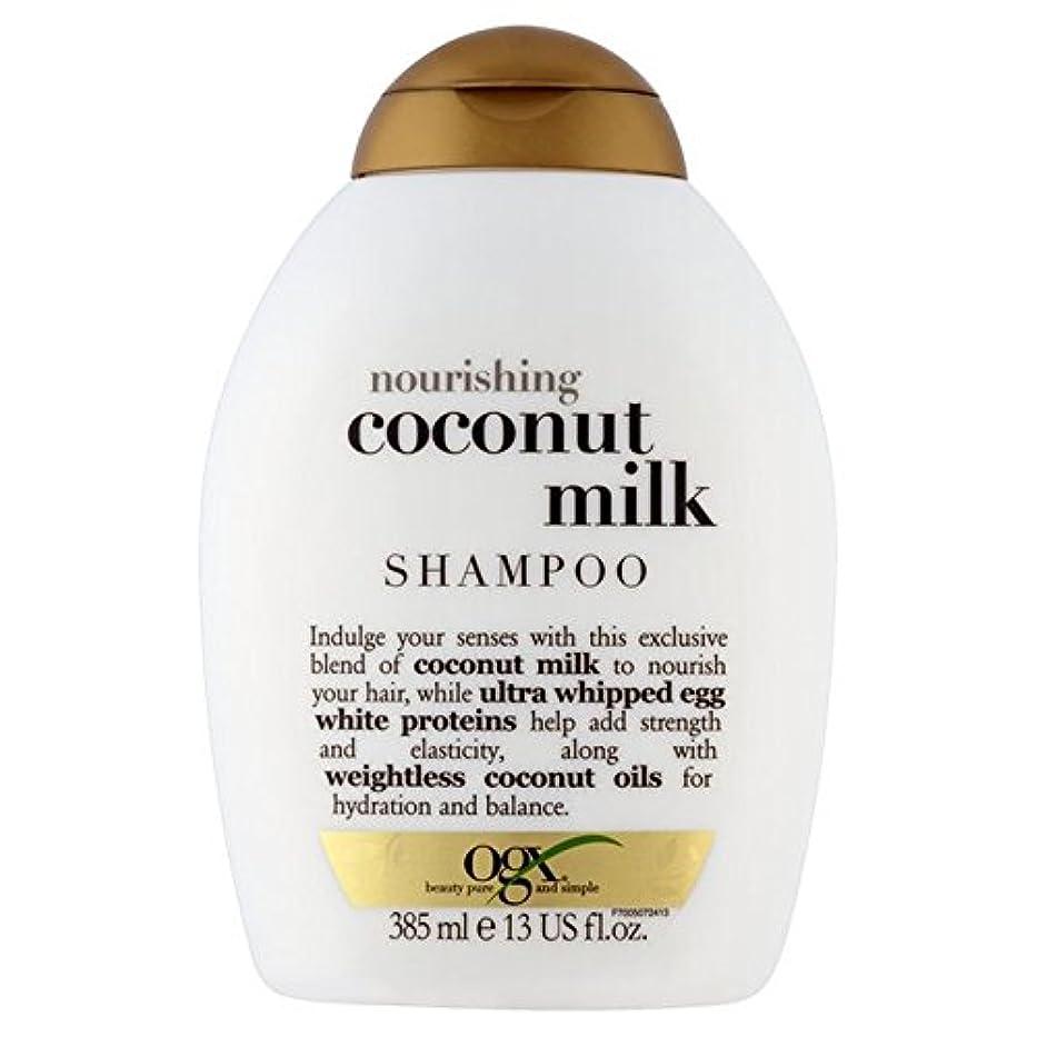モディッシュこれら泣き叫ぶココナッツミルクシャンプー385ミリリットル x4 - Ogx Coconut Milk Shampoo 385ml (Pack of 4) [並行輸入品]