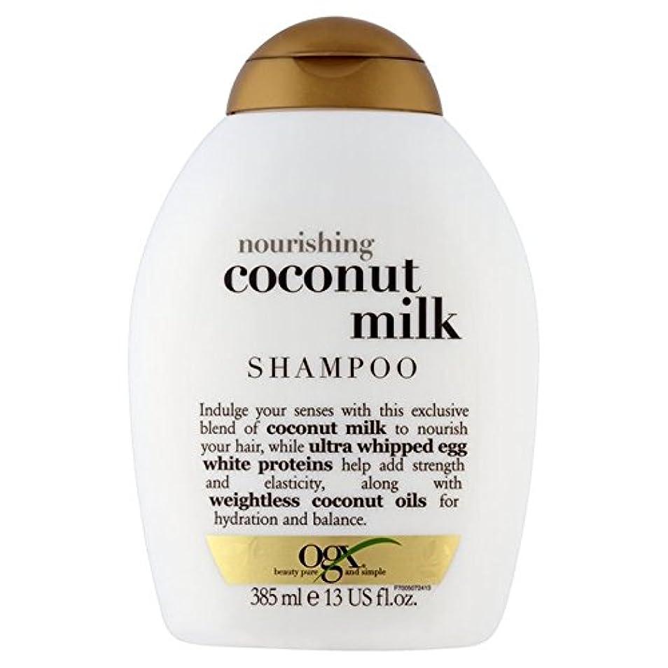探偵難民反射ココナッツミルクシャンプー385ミリリットル x4 - Ogx Coconut Milk Shampoo 385ml (Pack of 4) [並行輸入品]