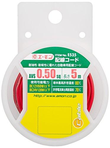 エーモン 配線コード AV0.5sq 5m 赤 E535