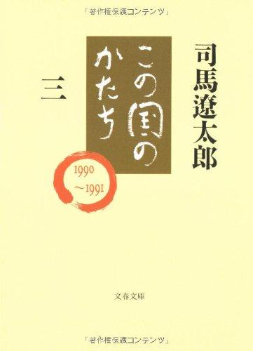 この国のかたち 三 (文春文庫)