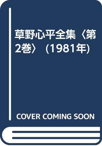 草野心平全集〈第2巻〉 (1981年)