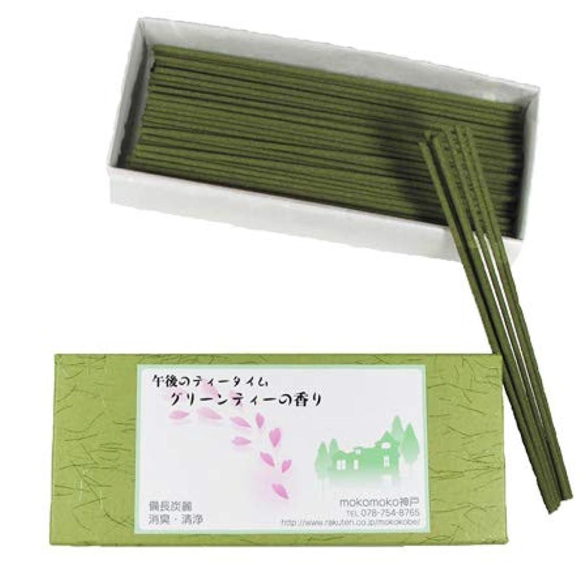 レンズハンディキャップ小道具健康線香「グリーンティーの香り」
