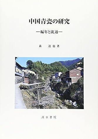 中国青瓷の研究: 編年と流通