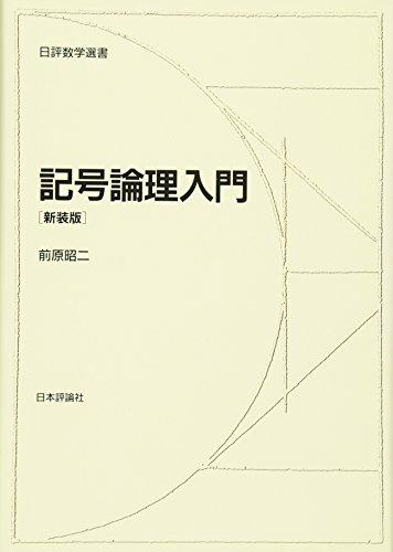 記号論理入門 新装版 (日評数学選書)