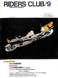 RIDERS CLUB (ライダースクラブ) 1986年9月号 ホンダNSR500 CBR400R ヤマハRZ250R