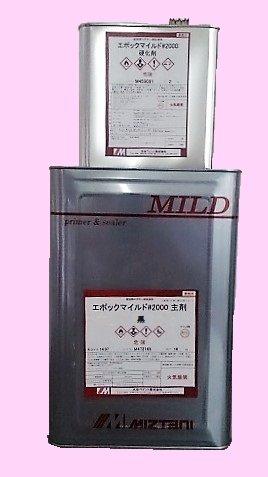 弱溶剤2液型変性エポキシ樹脂プライマー エポックマイルド#2000 黒 18Kgセット