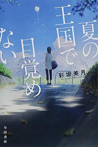 夏の王国で目覚めない (ハヤカワ文庫JA)