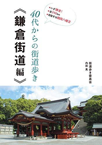 40代からの街道歩き 鎌倉街道編