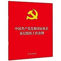 中国共产党党和国家机关基层组织工作条例