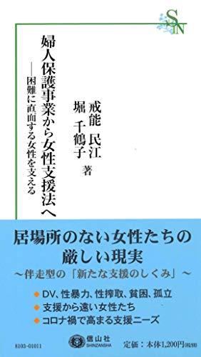 婦人保護事業から女性支援法へ―困難に直面する女性を支える (信山社新書)