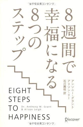 8週間で幸福になる8つのステップ