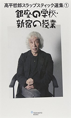 『 銀座の学校・新宿の授業 』 (ヨシモトブックス) (高平哲郎スラップスティック選集 1)