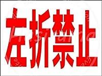 「左折禁止」駐車場 ティンメタルサインクリエイティブ産業クラブレトロヴィンテージ金属壁装飾理髪店コーヒーショップ産業スタイル装飾誕生日ギフト