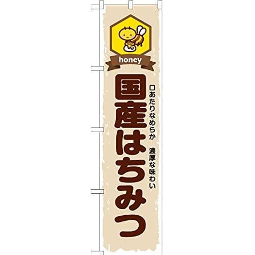 スマートのぼり旗 国産はちみつ No.YNS-6612 (受注生産)