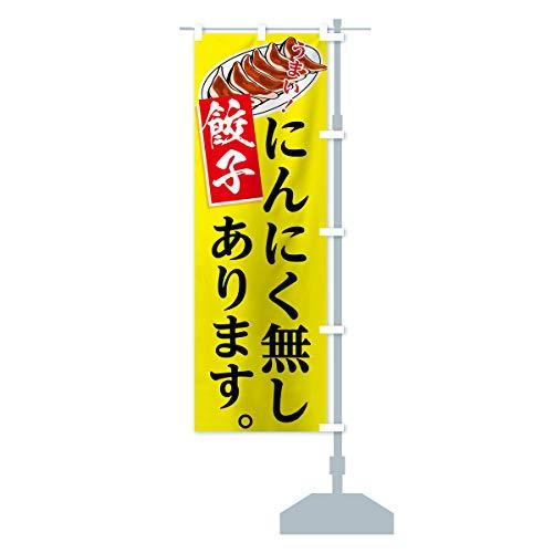 にんにく無し餃子 のぼり旗 サイズ選べます(コンパクト45x150cm 右チチ)