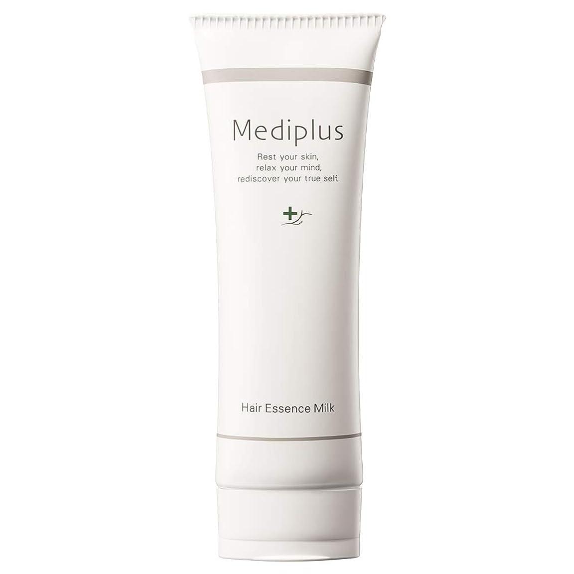 入手します哲学博士ヶ月目mediplus メディプラス ヘアエッセンスミルク 120g