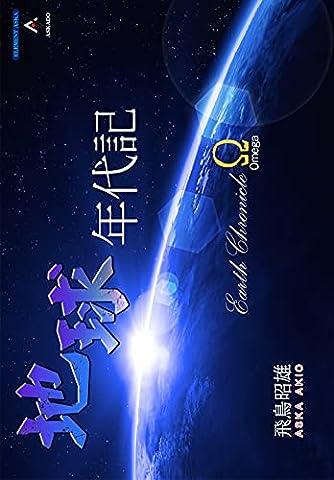 地球年代記Ω(Omega)